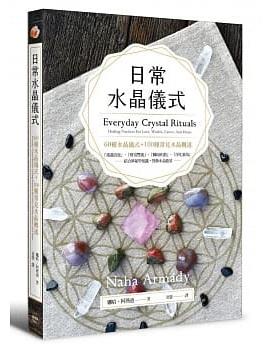 日常水晶儀式 (Everyday Crystal Rituals: Healing Practices for Love, Wealth, Career, and Home)