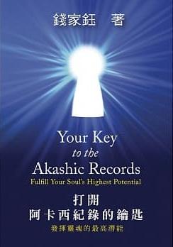 打開阿卡西紀錄的鑰匙 (Your Key to the Akashic Records)
