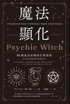 魔法顯化:93則成為巫師的自學指南 (Psychic Witch)