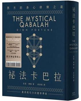 祕法卡巴拉:西方的身心修煉之道 (The Mystical Qabalah)