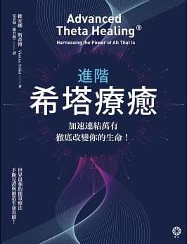 進階希塔療癒:加速連結萬有,徹底改變你的生命! (Advanced Theta Healing: Harnessing the Power of All That Is)