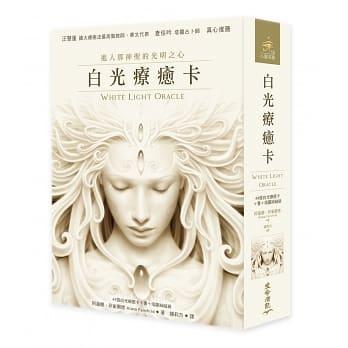 白光療癒卡 (White Light Oracle)