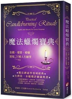 魔法蠟燭寶典:金錢、愛情、療癒,實現28種人生願望 (Practical Candleburning Rituals: Spells and Rituals for Every Purpose)