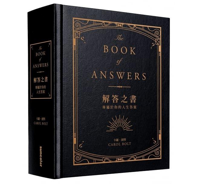 解答之書:專屬於你的人生答案(柔紋皮面燙金+方背穿線精裝) (The Book of Answers)