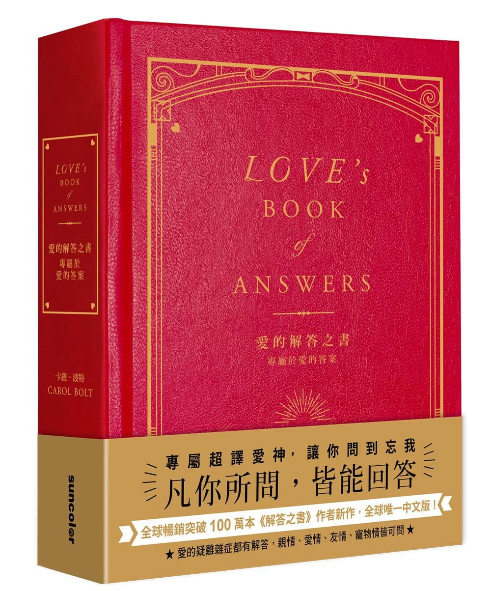 愛的解答之書:專屬於愛的答案(柔紋皮面燙金+方背穿線精裝) (Love's Book of Answers)