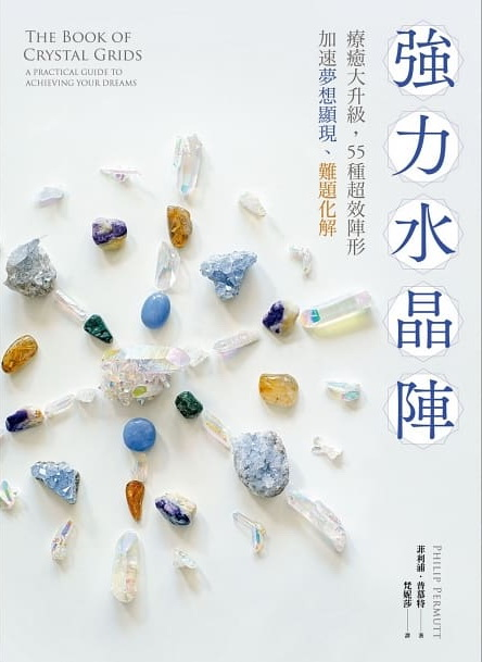強力水晶陣:療癒大升級,55種超效陣形,加速夢想顯現、難題化解 (The Book Of Crystal Grids)