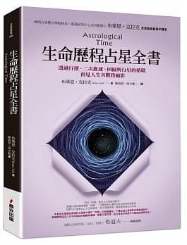 生命歷程占星全書:透過行運、二次推運、回歸與行星的循環,預見人生各階段縮影 (Astrological Time)