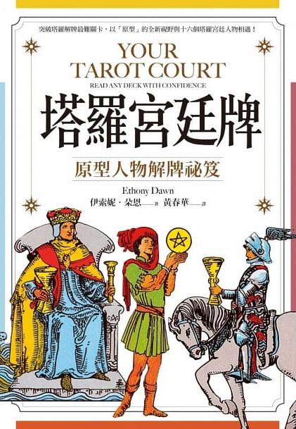 塔羅宮廷牌:原型人物解牌祕笈 (Your Tarot Court: Read Any Deck With Confidence)