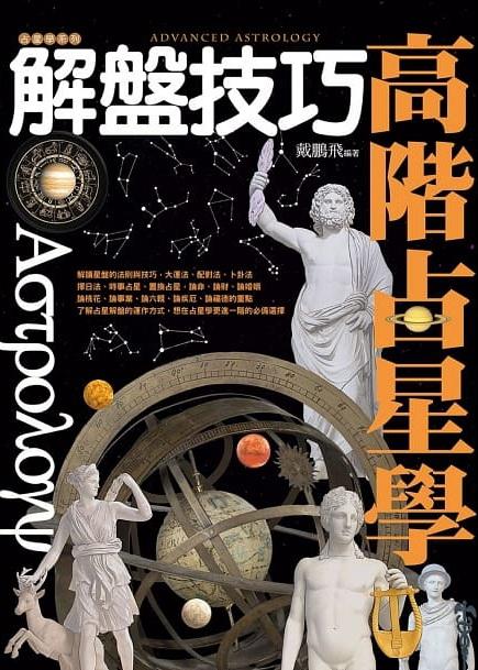高階占星學解盤技巧