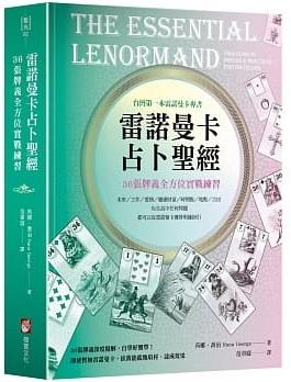 雷諾曼卡占卜聖經:36張牌義全方位實戰練習 (The Essential Lenormand: Your Guide to Precise & Practical Fortunetelling)