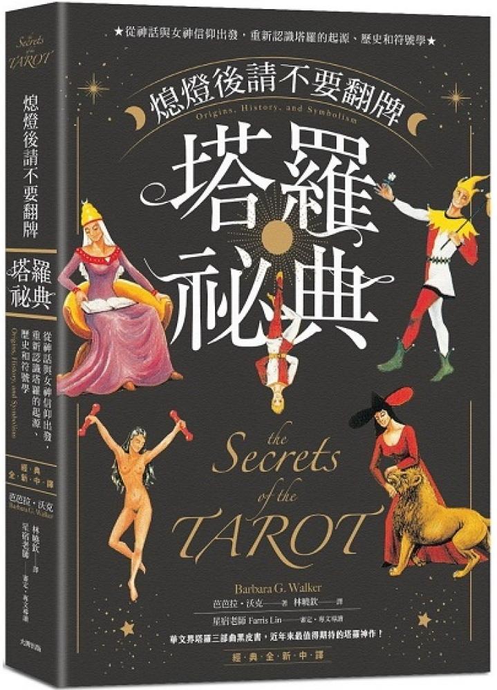 熄燈後請不要翻牌 塔羅秘典:從神話與女神信仰出發,重新認識塔羅的起源、歷史和符號學【經典全新中譯】 (The Secrets of the Tarot: Origins, History, and Symbolism)