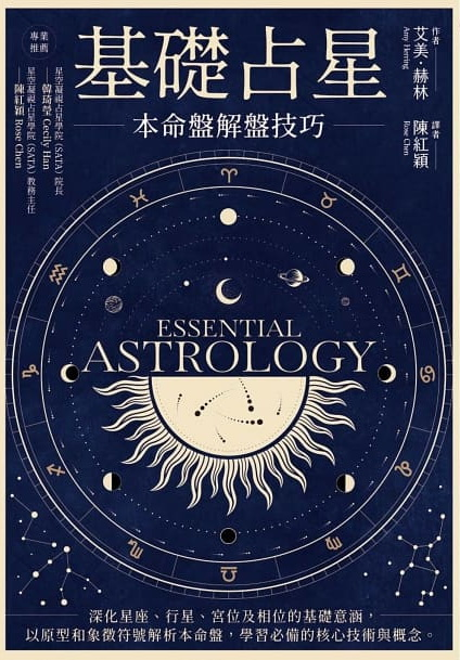 基礎占星:本命盤解盤技巧 (Essential Astrology)