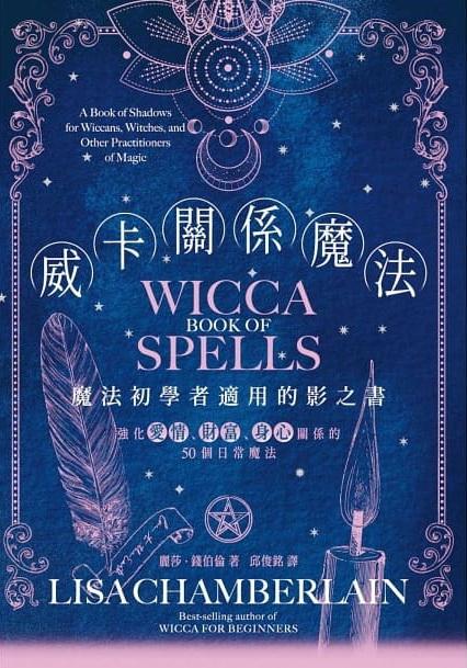 威卡關係魔法:強化愛情、財富、身心關係的50個日常魔法 (Wicca Book of Spells)