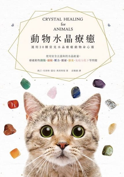 動物水晶療癒:運用30種常見水晶療癒動物身心靈 (Crystal Healing for Animals)