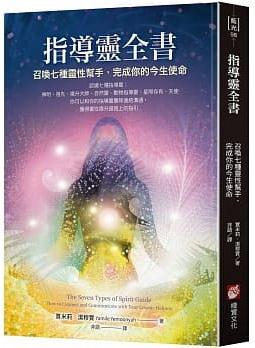 指導靈全書:召喚七種靈性幫手,完成你的今生使命 (The Seven Types of Spirit Guide: How to Connect and Communicate with Your Cosmic Helpers)