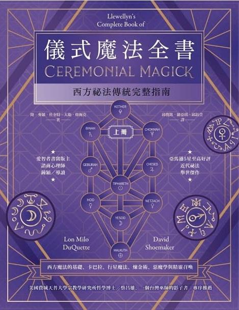 儀式魔法全書(上冊):西方祕法傳統完整指南 (Llewellyn's Complete Book of Ceremonial Magick)
