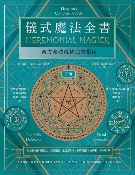 儀式魔法全書(下冊):西方祕法傳統完整指南 (Llewellyn's Complete Book of Ceremonial Magick)