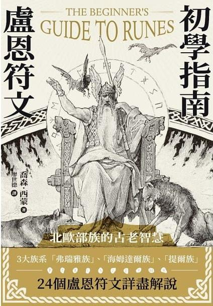 盧恩符文初學指南 (The Beginner's Guide to Runes: Divination and Magic with the Elder Futhark Runes)