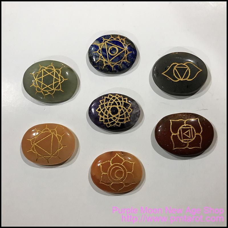 7 Chakra Engraved Stone Set