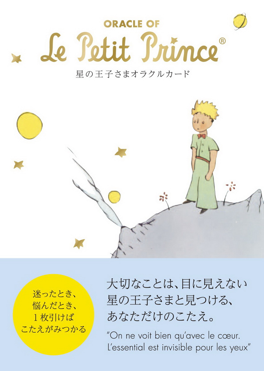 Oracle Of Le Petit Prince