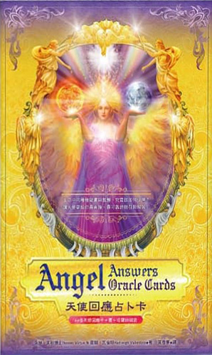 天使回應占卜卡 (Angel Answer Oracle Cards)