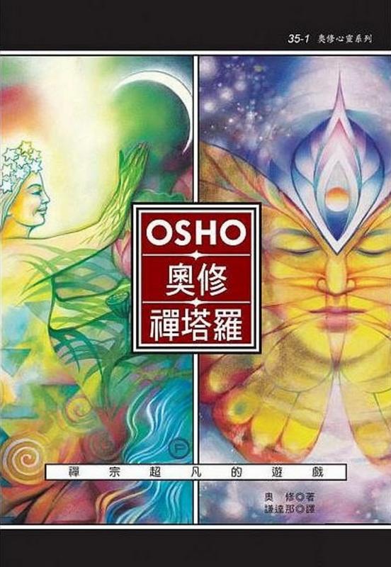 奧修禪塔羅:禪宗超凡的遊戲 (OSHO Zen Tarot)