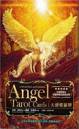天使塔羅牌:78張天使塔羅牌+指引手冊+塔羅絲絨袋 (Angel Tarot Cards)