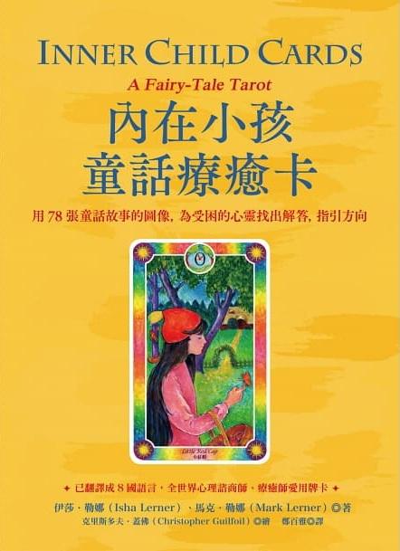 內在小孩童話療癒卡(附牌卡):用78張童話故事的圖像,為受困的心靈找出解答,指引方向 (Inner Child Cards: A Fairy-Tale Tarot)