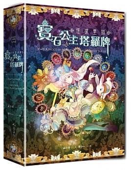 璀璨童話:寶石公主塔羅牌 (Jewelrincess of Fairytale: Jewel Princess Tarot)